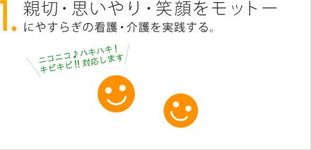 1.親切・思いやり・笑顔をモットーにやすらぎの看護・介護を実践する