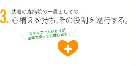 3.武蔵の森病院の一員としての心構えを持ち、その役割を遂行する