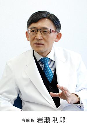 病院長 岩瀬利郎