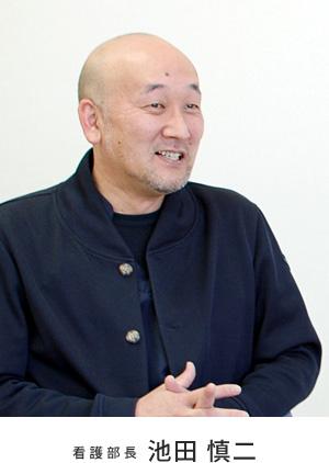 看護部長 池田慎二