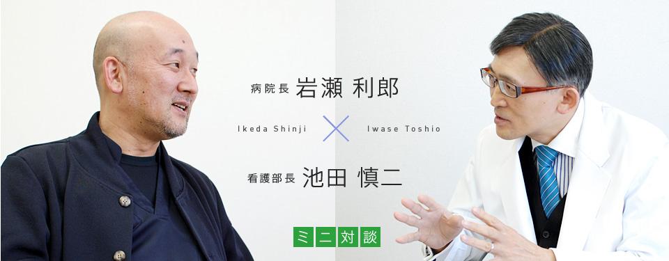 病院長 岩瀬利郎 x 看護部長 池田慎二 ミニ対談
