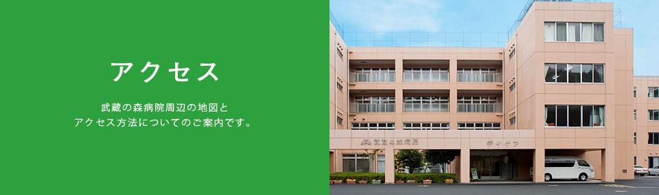 アクセス武蔵の森病院周辺の地図とアクセス方法についてのご案内です。
