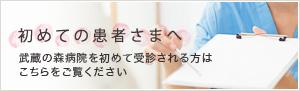 初めての患者さまへ武蔵の森病院を初めて受診される方はこちらをご覧ください