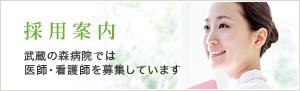 採用案内武蔵の森病院では医師・看護師を募集しています