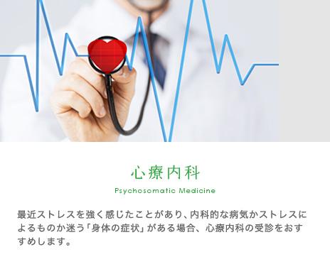 心療内科:最近ストレスを強く感じたことがあり、内科的な病気かストレスによるものか迷う「身体の症状」がある場合、心療内科の受診をおすすめします。