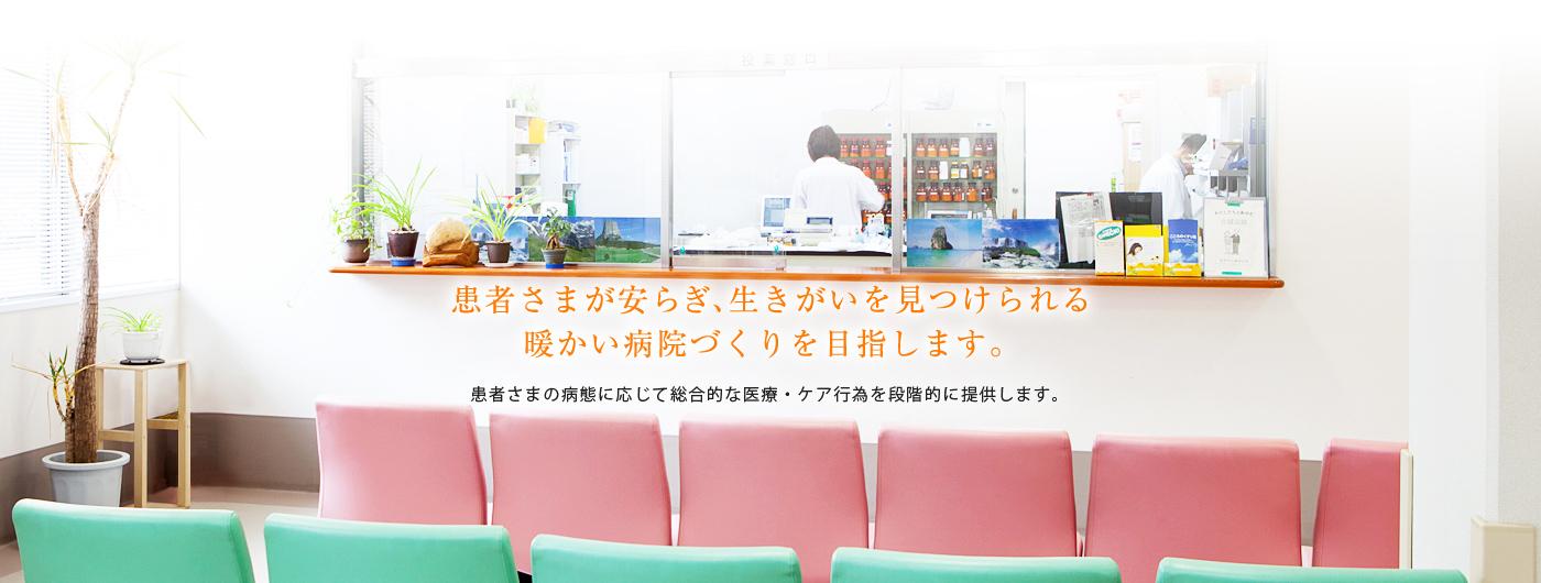 患者さまが安らぎ、生きがいを見つけられる暖かい病院づくりを目指します。患者さまの病態に応じて総合的な医療・ケア行為を段階的に提供します。