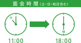 面会時間(土・日・祝日含む)11:00-18:00