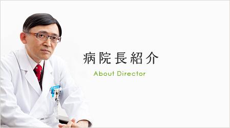 病院長紹介