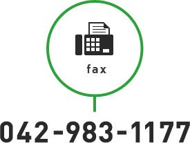 fax 043-983-1177