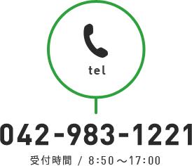 tel 043-983-1221 受付時間8:50-17:00