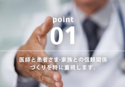 医師と患者さま・家族との信頼関係づくりを特に重視します。