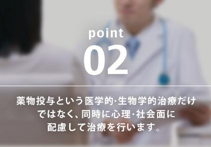 薬物投与という医学的・生物学的治療だけではなく、同時に心理・社会面に配慮して治療を行います。